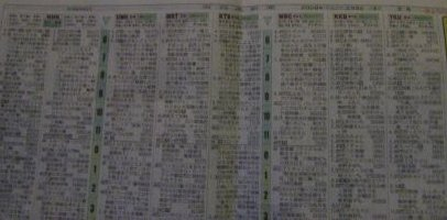 Yahoo!テレビ.Gガイド [テレビ番組表]
